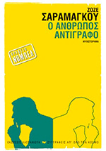 anthropos antigrafo